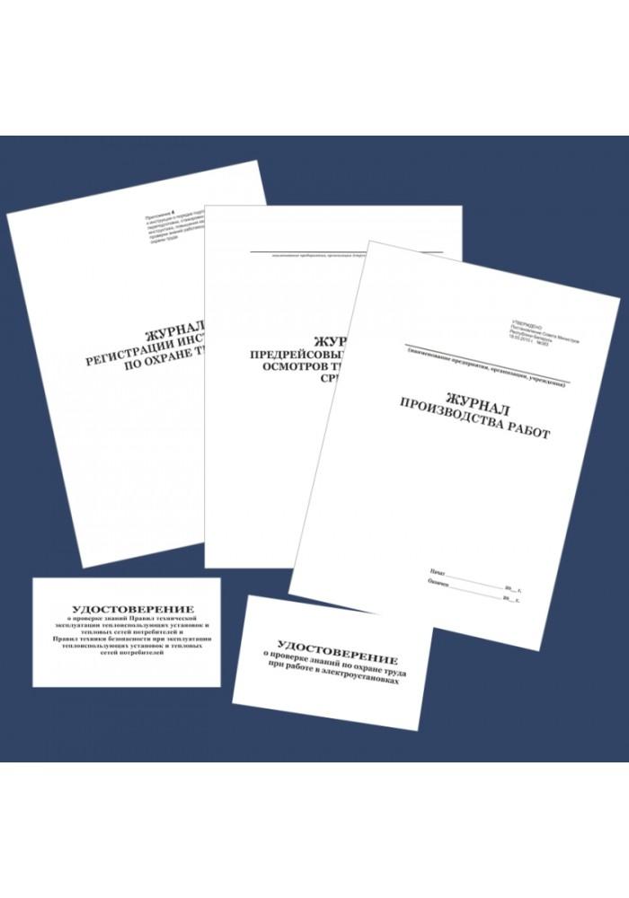 Журнал регистрации лабораторных исследований и их результатов