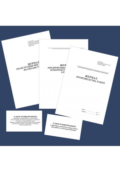 Журнал записи вызовов службы скорой (неотложной) медицинской помощи