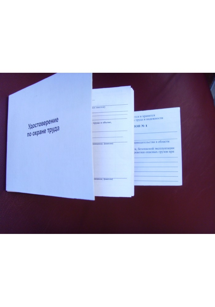 Удостоверение по охране труда с отрывными талонами