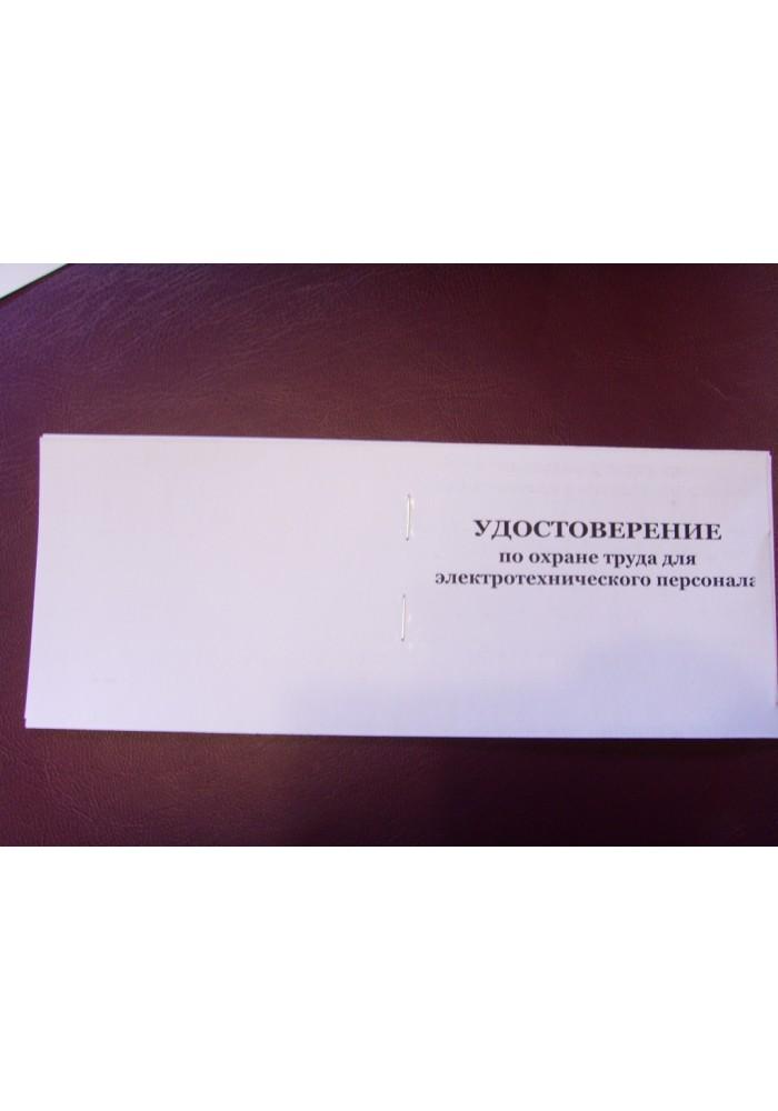 Удостоверение по охране труда для электротехнического персонала