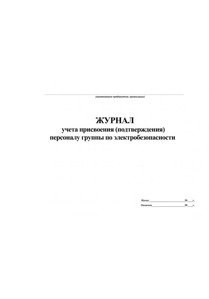 Журнал присвоения (подтверждения) электротехническому персоналу группы по электробезопвсности