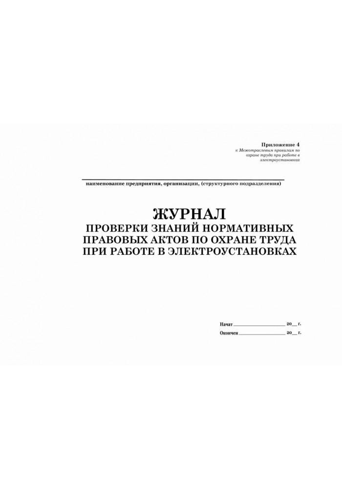 Журнал проверки знаний нормативных правовых актов по охране труда при работе в электроустановках