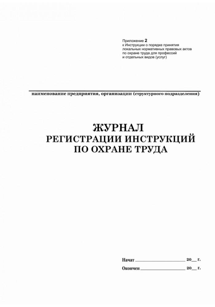 Журнал регистрации инструкций по охране труда