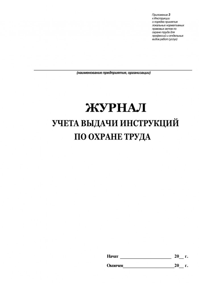 Журнал учета выдачи инструкций по охране труда