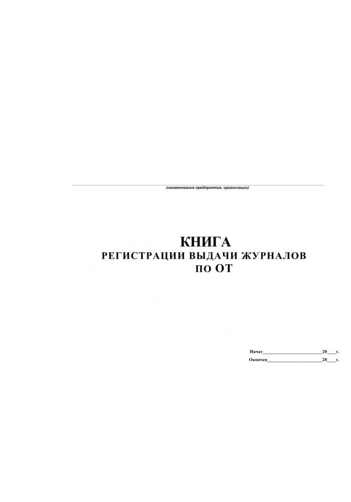 Книга регистрации выдачи журналов по охране труда