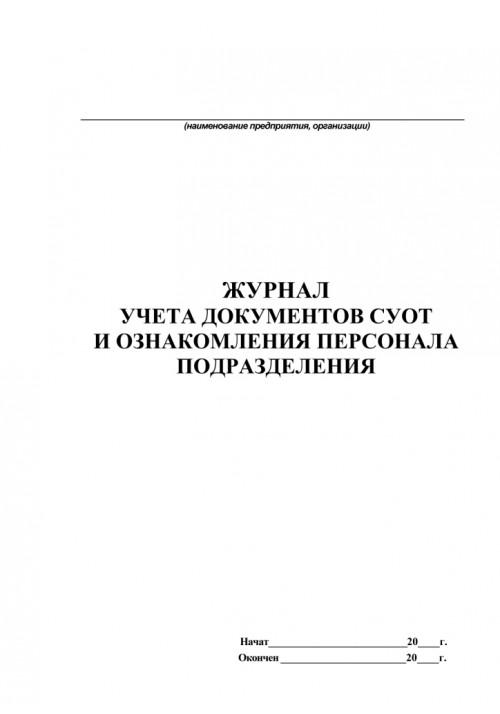 Журнал учета документов СУОТ и ознакомления персонала подразделения