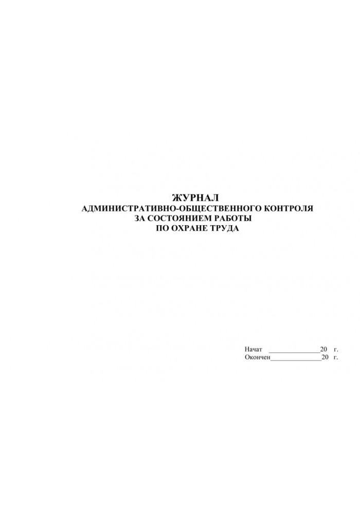 Журнал административно-общественного контроля за состоянием охраны труда