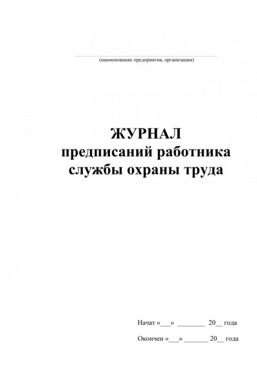 Журнал предписаний работника службы охраны труда