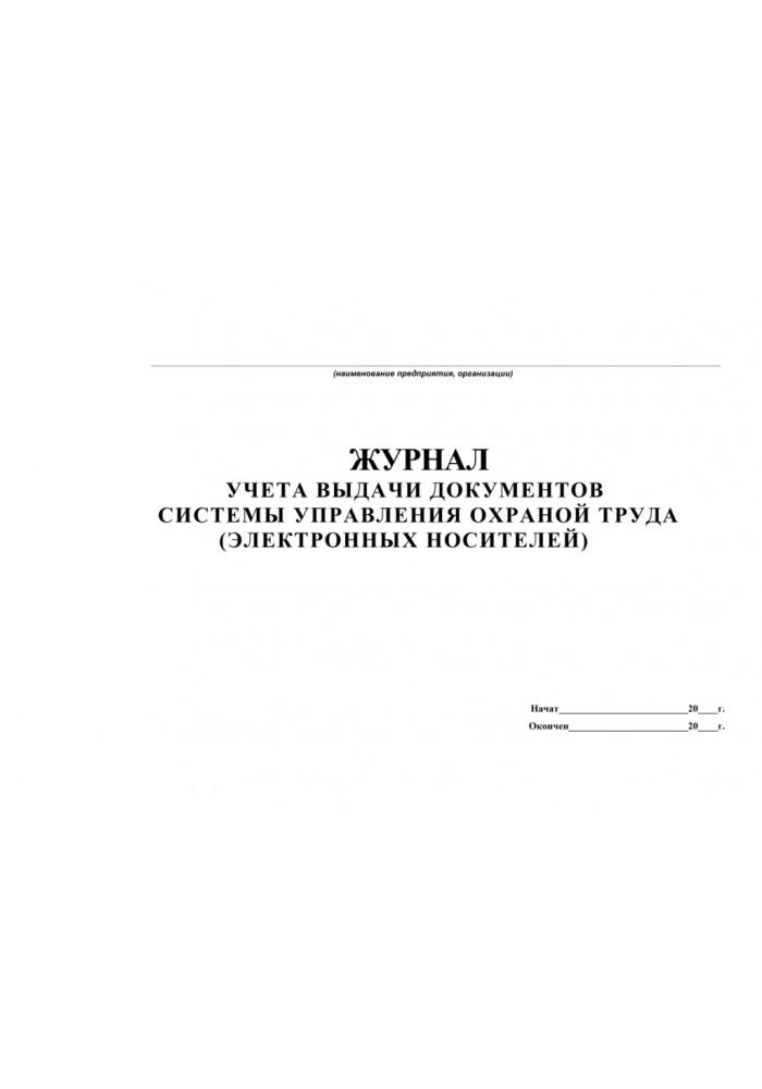 Журнал учета и выдачи нормативных документов СУОТ