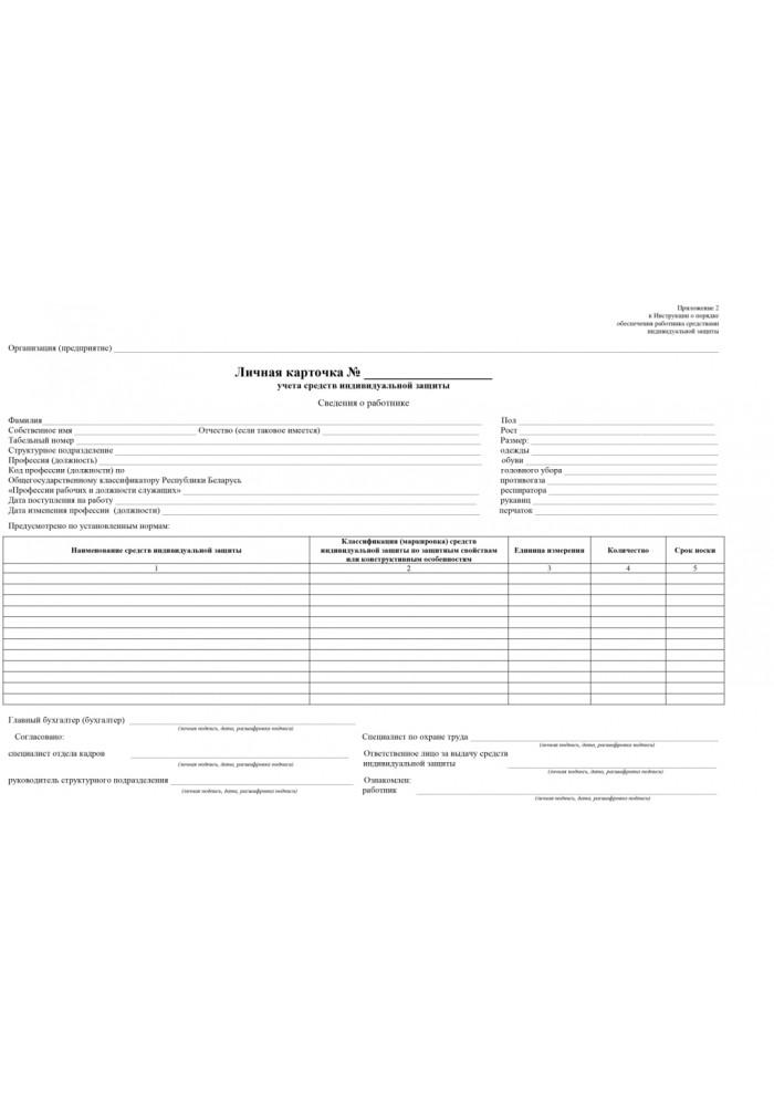 Личная карточка учета средств индивидуальной защиты