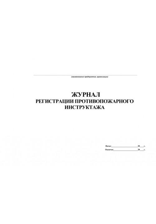 Журнал регистрации противопожарного инструктажа (форма 2020г.)