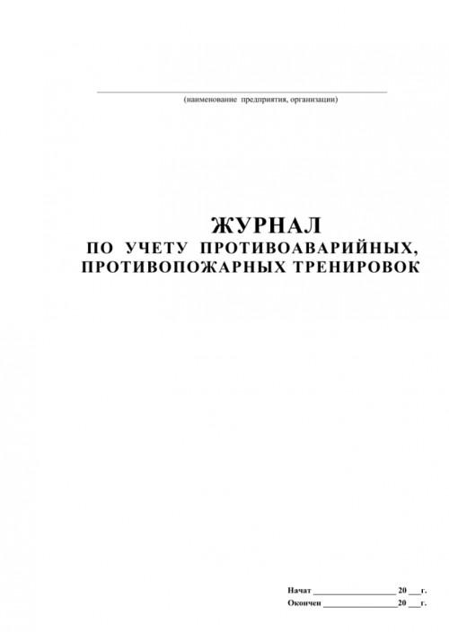 Журнал по учету противоаварийных, противопожарных тренировок