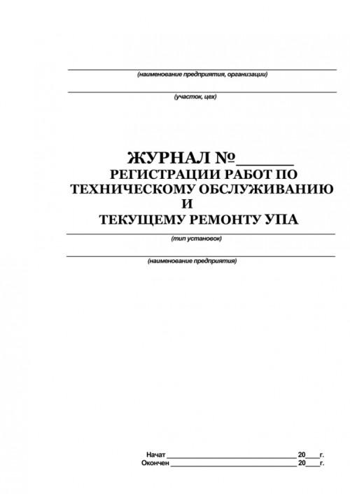 Журнал регистрации работ по техническому обслуживанию и текущему ремонту УПА (установок пожарной автоматики)