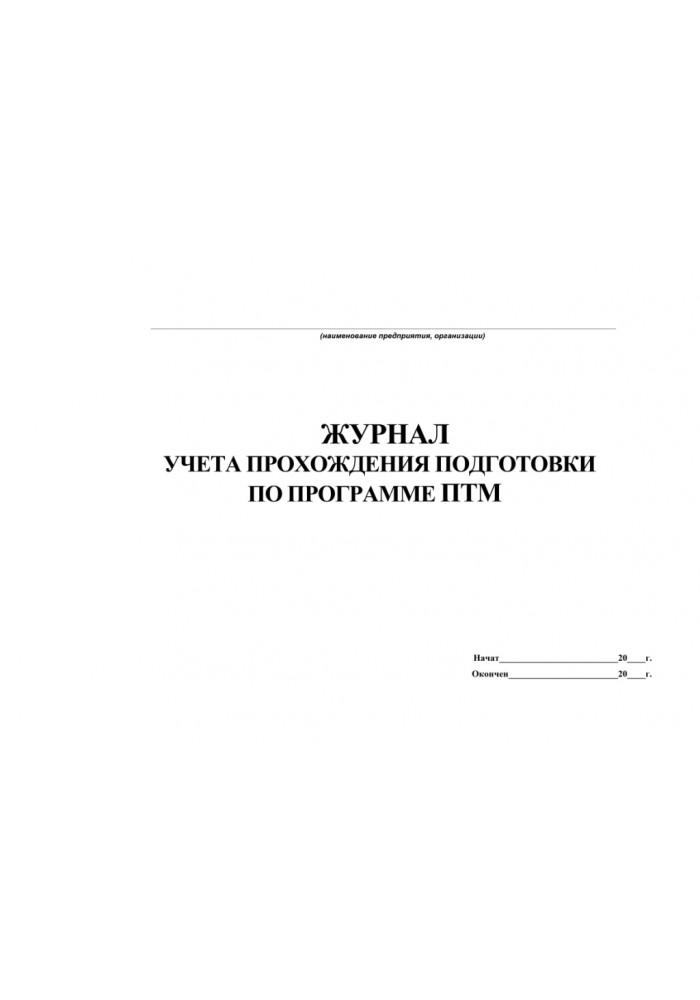 Журнал учета прохождения подготовки по программе ПТМ (ППБ 01-2014)