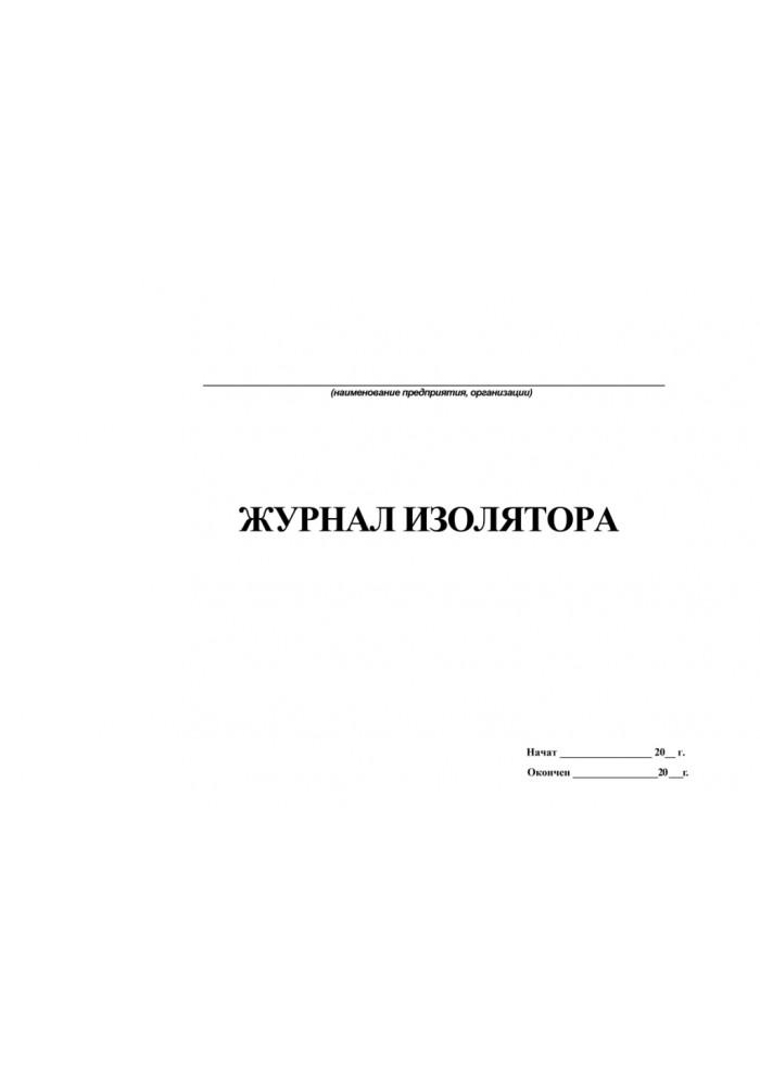 Журнал изолятора