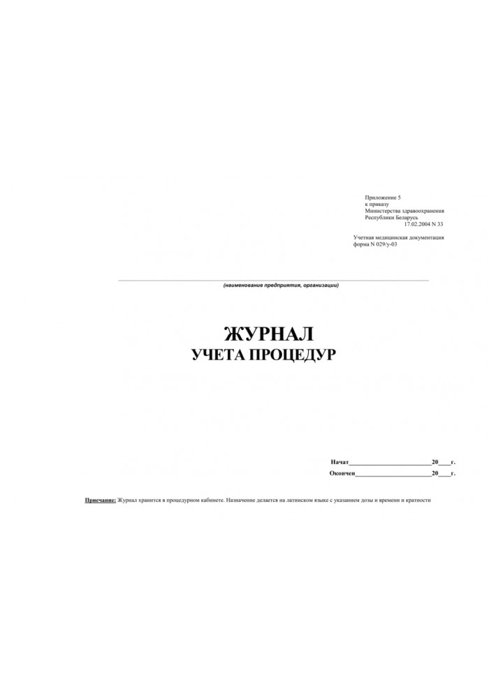 Журнал учета процедур