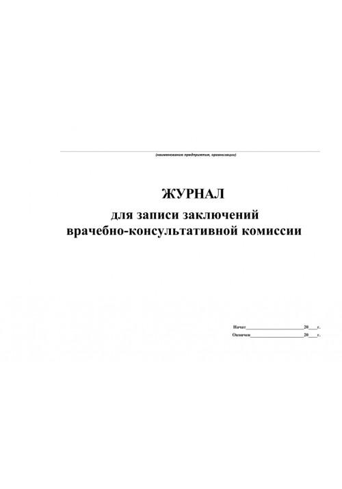 Журнал для записи заключений врачебно-консультативной комиссии