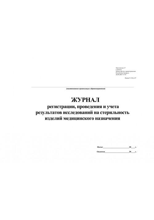 Журнал регистрации проведения и учета результатов исследований на стерильность изделий медицинского назначения ф. 236/у-07