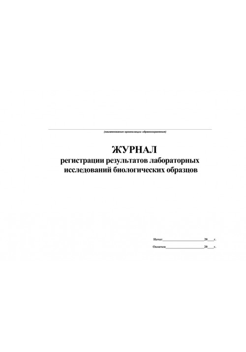 Журнал хранения и передачи биологических образцов