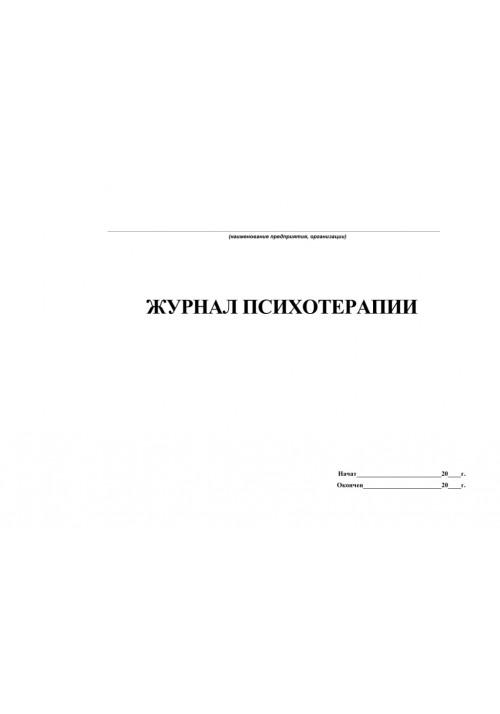 Журнал психотерапии