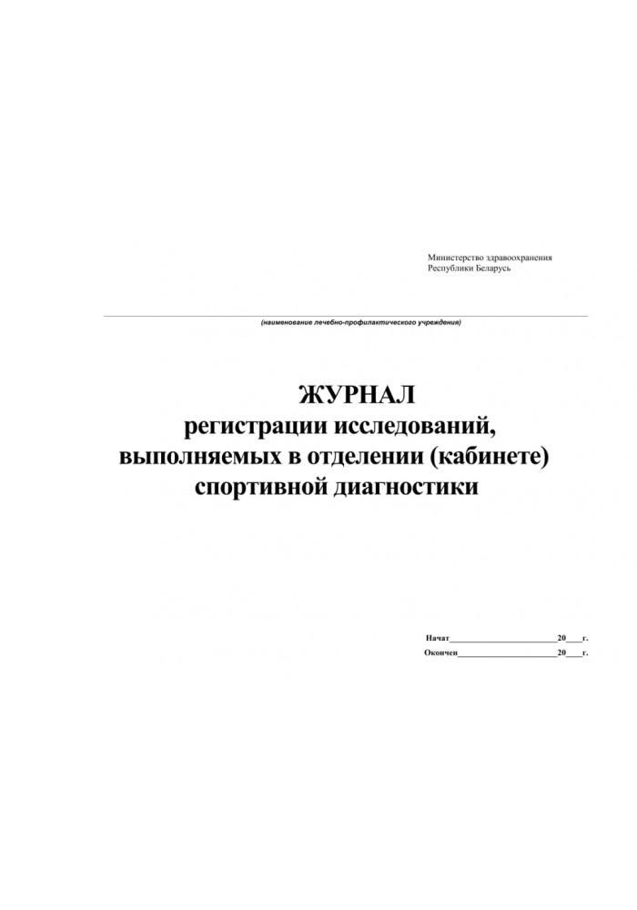 Журнал регистрации исследований, выполняемых в отделении (кабинете) функциональной диагностики