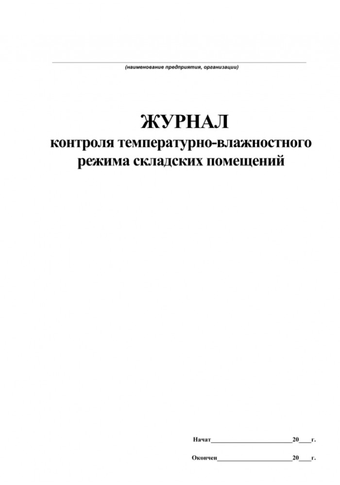 Журнал контроля температурно-влажностного режима складских помещений