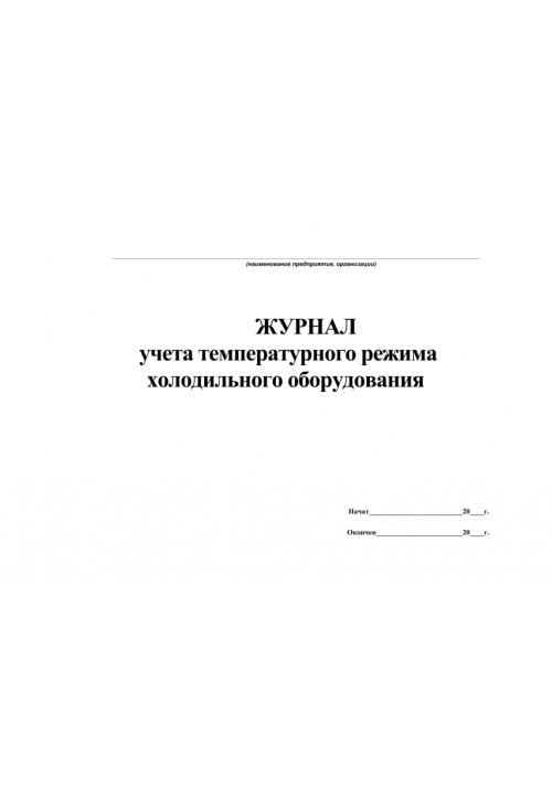 Журнал контроля температурного режима холодильного оборудования