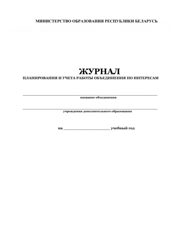 Журнал планирования и учета работы объединения по интересам
