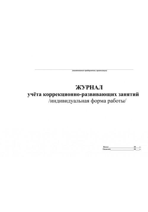Журнал учёта коррекционно-развивающих занятий (индивидуальная форма работы)