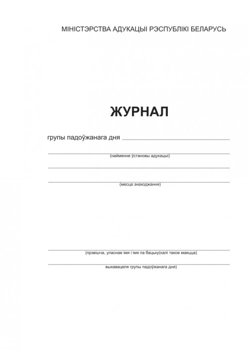 Журнал групы падоужанага дня 20__/ 20__ навучальны год (на бел. языке)