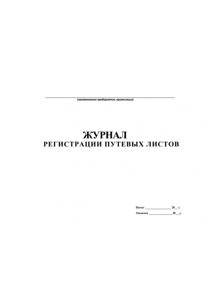 Журнал регистрации путевых листов