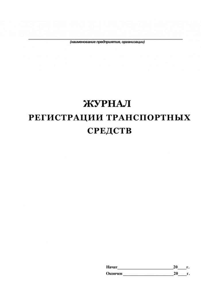 Журнал регистрации транспортных средств