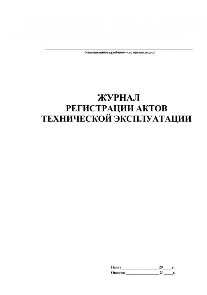 Журнал регистрации актов технической эксплуатации