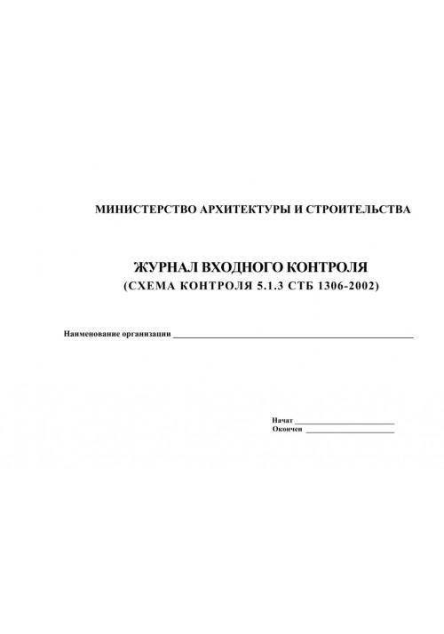 Журнал входного контроля (схема контроля 5.1.3 СТБ 1306-2002)