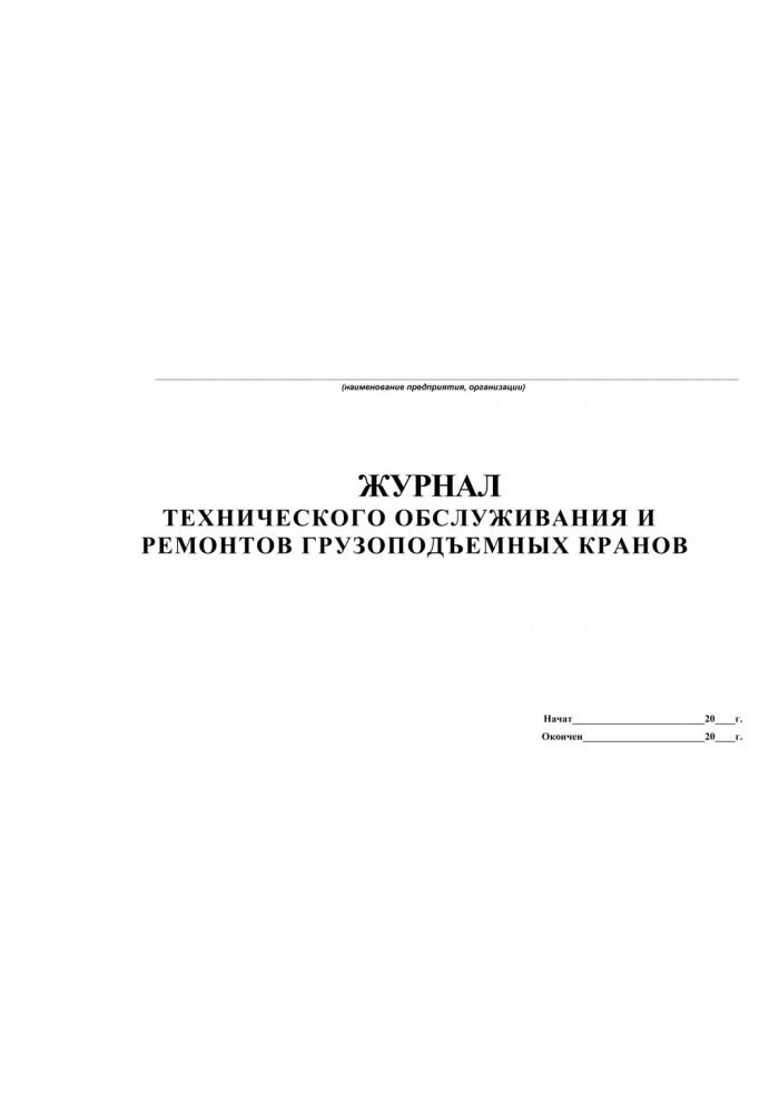 Журнал технического обслуживания и ремонтов грузоподъемных кранов