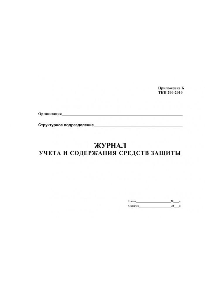 ТКП 290-2010 СКАЧАТЬ БЕСПЛАТНО