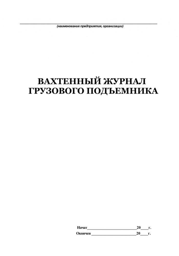 Вахтенный журнал грузового подъемника