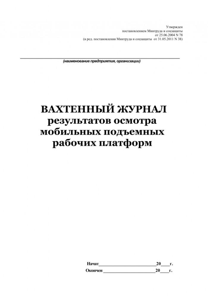 Вахтенный журнал ежемесячного осмотра мобильных платформ