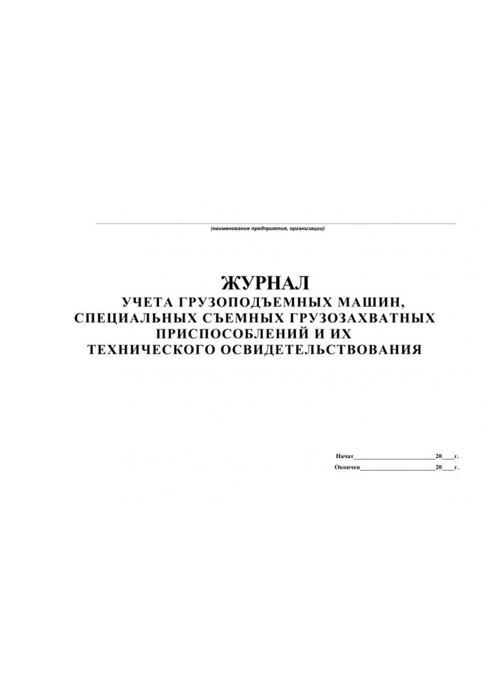 Журнал учета грузоподъемных машин, специальных съемных грузозахватных приспособлений и их технического освидетельствования