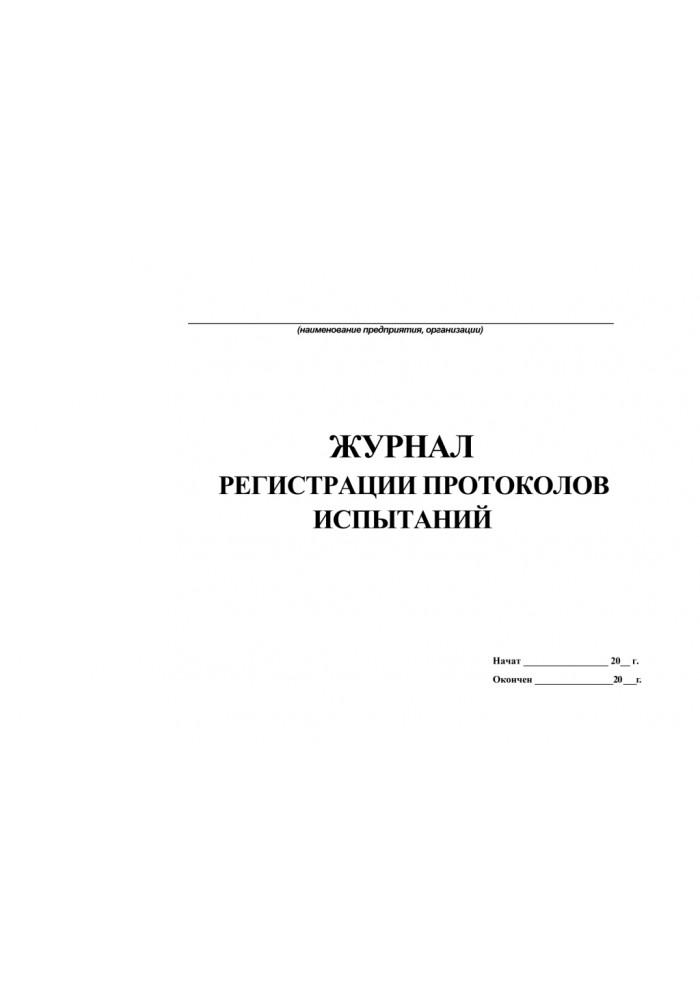 Журнал регистрации протоколов испытаний