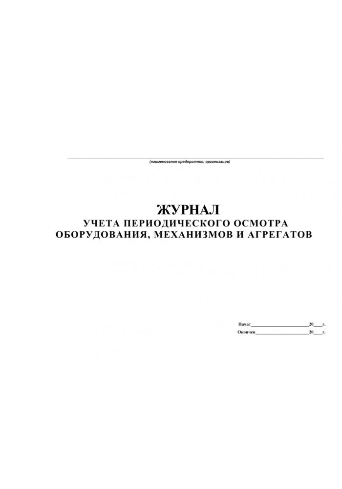 Журнал учета периодического осмотра оборудования, механизмов и агрегатов