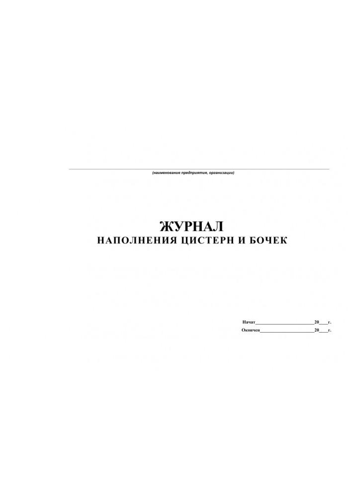 Журнал наполнения цистерн и бочек