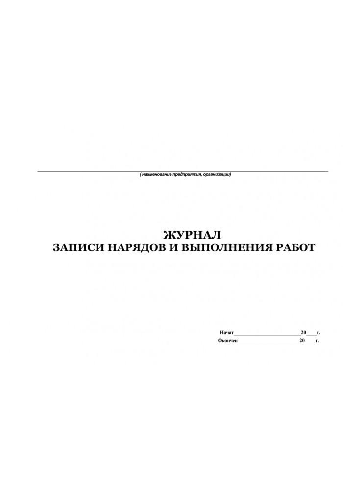 Журнал записи нарядов и выполнения работ