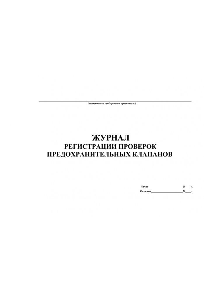 Журнал регистрации проверок предохранительных клапанов