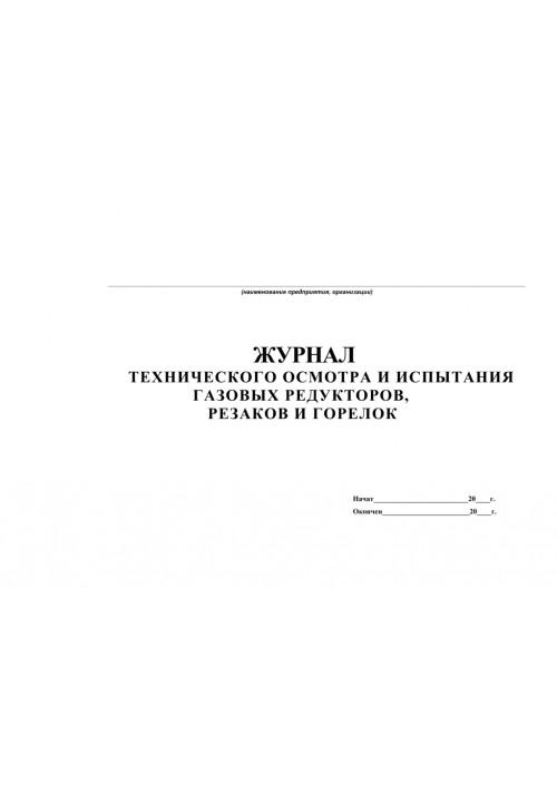 Журнал технического осмотра и испытания газовых редукторов, резаков и горелок