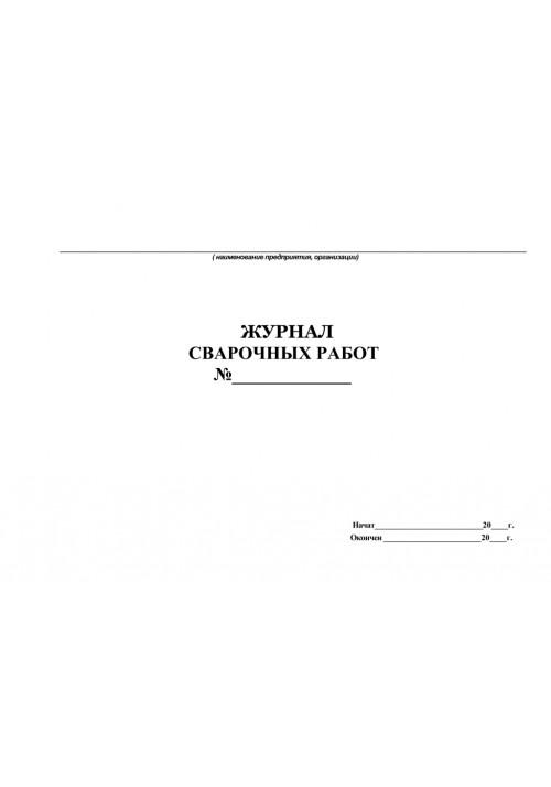 Журнал сварочных работ технологического оборудования