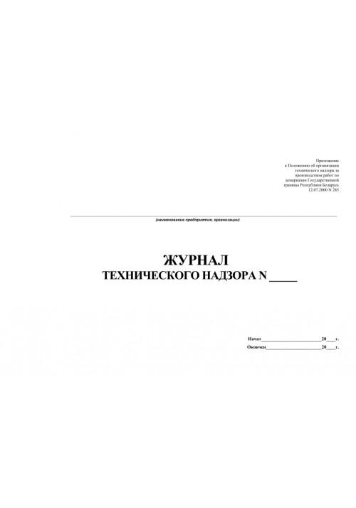 Журнал технического надзора