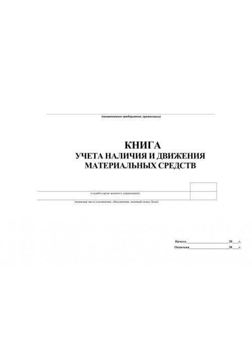 Книга учета наличия и движения материальных средств