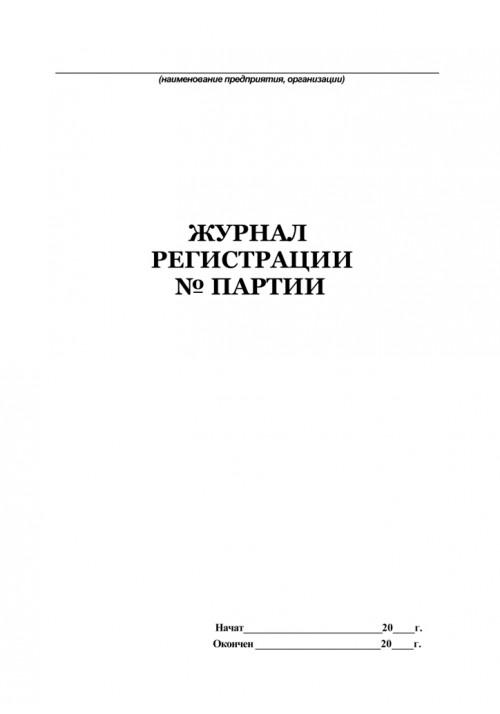 Журнал регистрации №___ партии