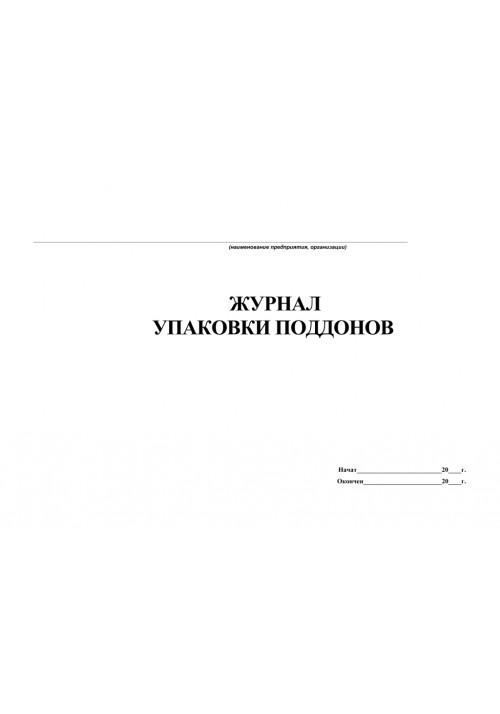 Журнал упаковки поддонов